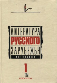 Литература русского зарубежья. Том 1. Книга 2. 1920–1925