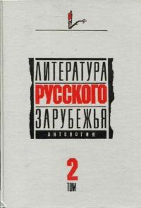 Литература русского зарубежья. Том 2. 1926–1930
