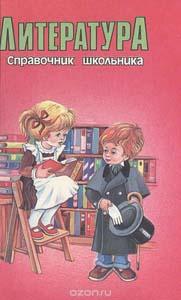Литература - Справочник школьника.
