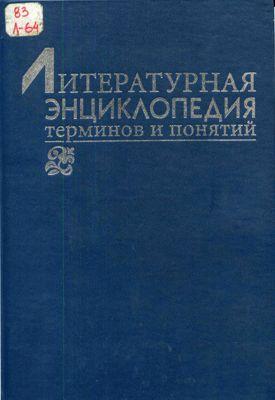Литературная энциклопедия терминов и понятий