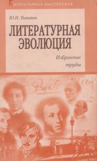 Литературная эволюция (избранные труды)