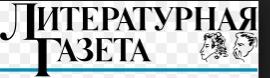 Литературная Газета 6361 ( № 9 2012)