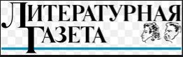 Литературная Газета 6452 ( № 9 2014)