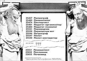 Литературная Газета  6544 ( № 9 2016)