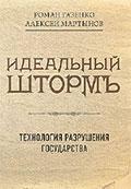 Литературная Газета  6547 ( № 13 2016)