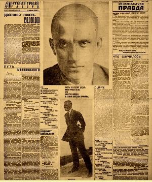 Литературная газета. Экстренный выпуск 17 апреля 1930г.