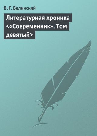 Литературная хроника <«Современник». Том девятый>