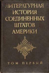 Литературная история Соединенных Штатов Америки. Том I