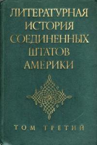 Литературная история Соединенных Штатов Америки. Том III