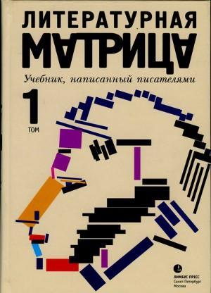 Литературная матрица. Учебник, написанный исателями. Том 1