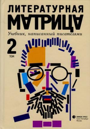 Литературная матрица. Учебник, написанный писателями. Том 2