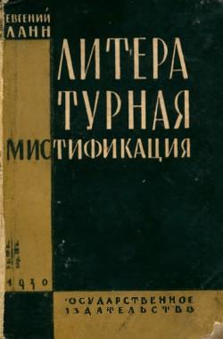 Литературная мистификация