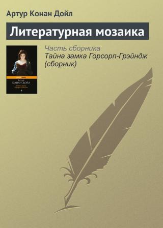 Литературная мозаика