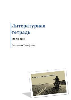 Литературная тетрадь