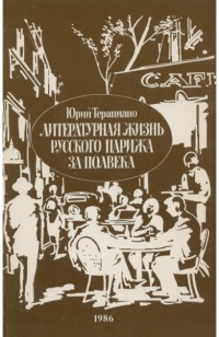 Литературная жизнь Парижа за полвека (1924—1974)
