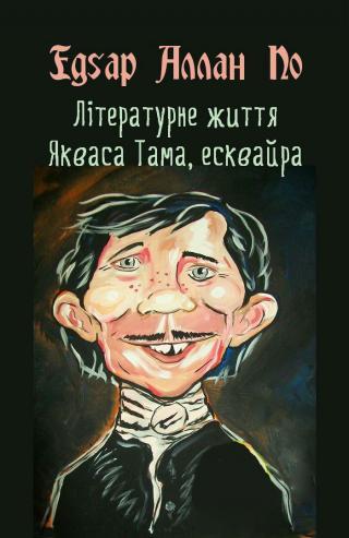 Літературне життя Якваса Тама, есквайра (колишнього редактора журналу «Нісенітниця»)