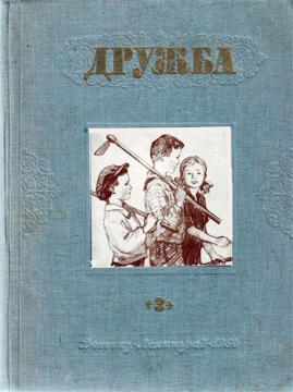 Литературно-художественный альманах «Дружба», № 3