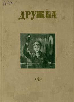 Литературно-художественный альманах «Дружба», № 4