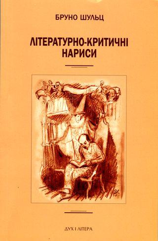 Літературно-критичні нариси. Опрацювання та передмова — Малґожата Кітовська-Лисяк
