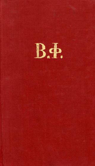 Литературно-теоретическое наследие