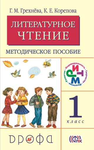 Литературное чтение.1 класс. Методическое пособие