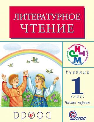 Литературное чтение.1 класс. Учебник (в 2 частях). Часть 1