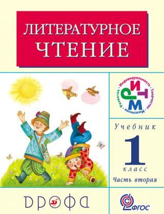 Литературное чтение.1 класс. Учебник (в 2 частях). Часть 2