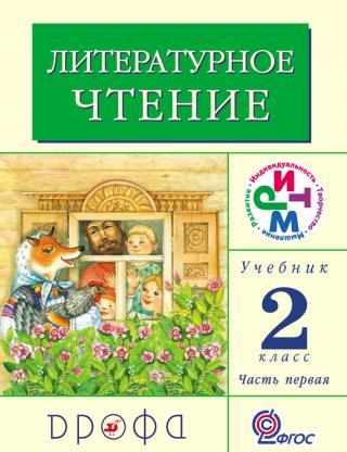 Литературное чтение.2 класс. Учебник (в 2 частях). Часть 1