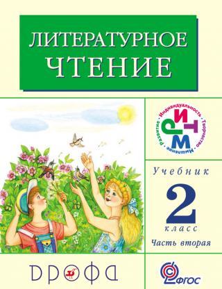 Литературное чтение.2 класс. Учебник (в 2 частях). Часть 2