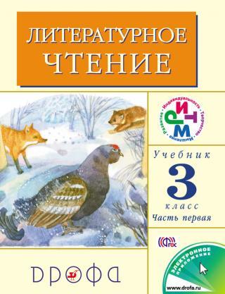 Литературное чтение. 3 класс. Учебник (в 2 частях). Часть 1