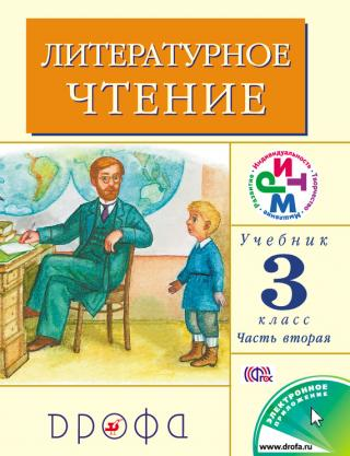 Литературное чтение.3 класс. Учебник (в 2 частях). Часть 2