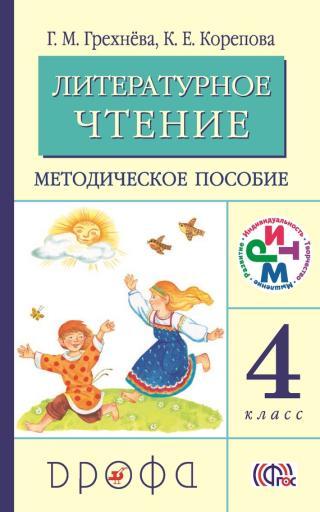Литературное чтение.4 класс. Методическое пособие