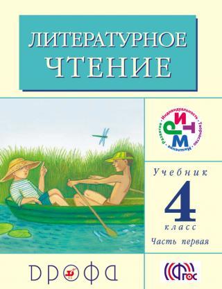Литературное чтение.4 класс. Учебник (в 3 частях). Часть 1