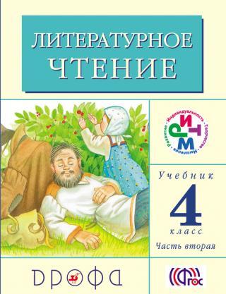 Литературное чтение.4 класс. Учебник (в 3 частях). Часть 2