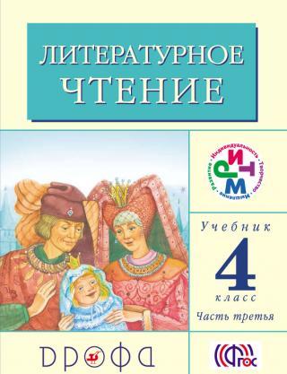 Литературное чтение.4 класс. Учебник (в 3 частях). Часть 3
