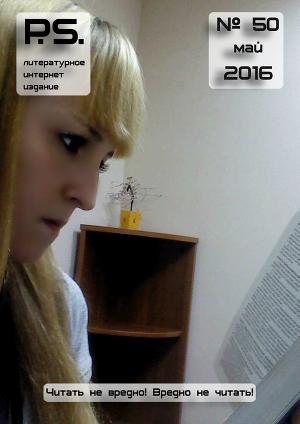 Литературное интернет-издание PS, №50