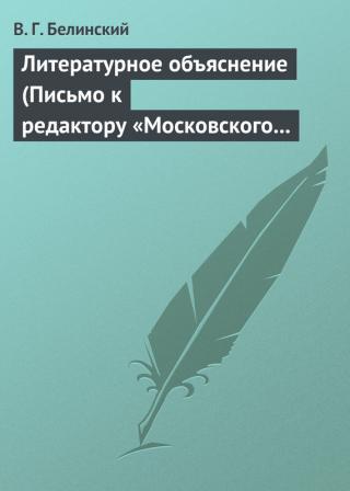 Литературное объяснение (Письмо к редактору «Московского наблюдателя»)