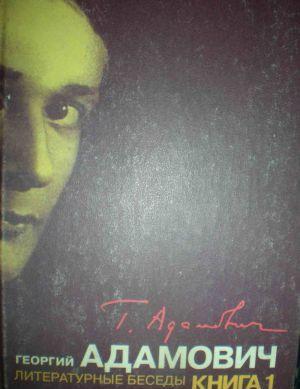 """Литературные беседы. Книга первая (""""Звено"""": 1923-1926)"""