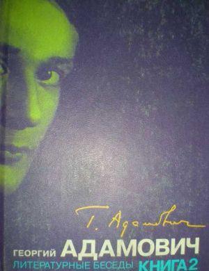 """Литературные беседы. Книга вторая (""""Звено"""": 1926-1928)"""
