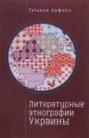 Литературные этнографии Украины: проза после 1991 года