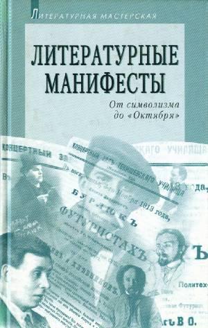 Литературные манифесты: От символизма до «Октября»