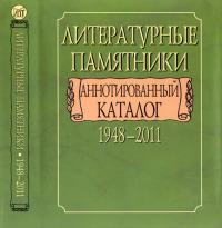 Литературные памятники. 1948-2011 (Аннотированный каталог)