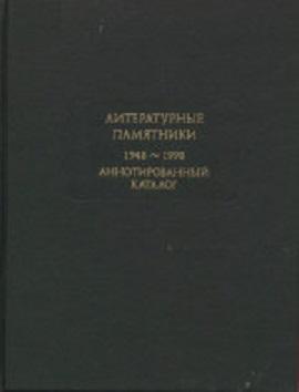 Литературные памятники. Аннотированный каталог. 1948-2011