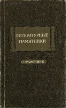 Литературные памятники: Справочник