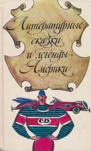 Литературные сказки и легенды Америки