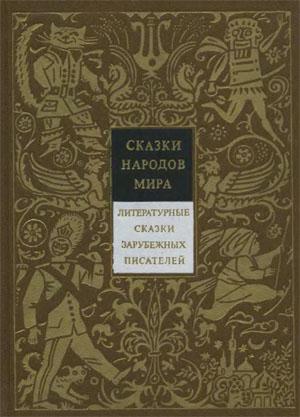 Литературные сказки зарубежных писателей