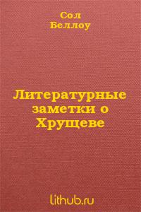 Литературные заметки о Хрущеве