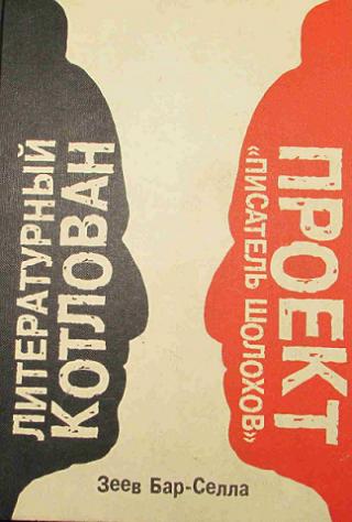 Литературный котлован. Проект