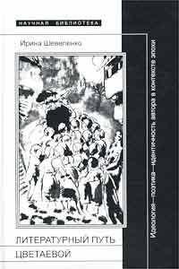 Литературный путь Цветаевой. Идеология - поэтика - идентичность автора в контексте эпохи