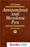Литературный язык Московской Руси